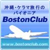 ボストン航空サービス